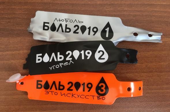 Bolfest 2019