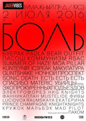 Bolfest 2016